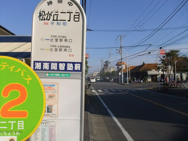 塾の前がバス停です