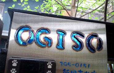 プラズマで文字を切り抜いて、裏から青いメタル調のマーキングフィルムを当てた表札です。陽の光で輝いてネオン管のようにも見えます。