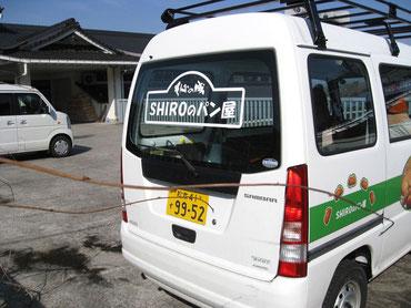 車両のリアガラスに、ロゴをステッカー風にデザインさせていただき、カット文字にして貼り上げ、サイドにはインクジェットプリンターで出力したパンの写真を貼りました。