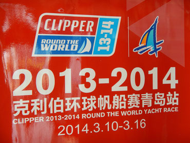 Clipper Round The World Race 2013/14 Logo