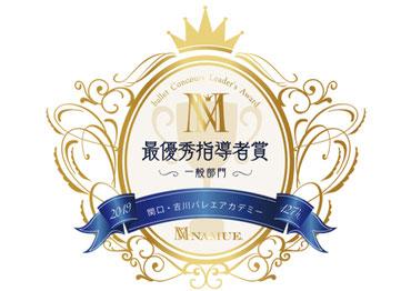 NAMUE最優秀指導者賞(一般部門)受賞