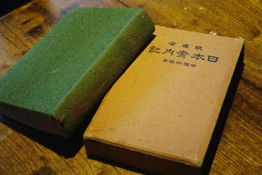 手元にあるのは昭和10年の第九版です