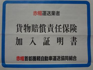 貨物賠償責任保険 加入証明書
