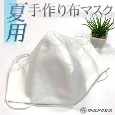 夏用手作り布マスク
