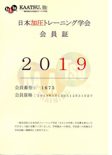 日本加圧トレーニング学会会員証