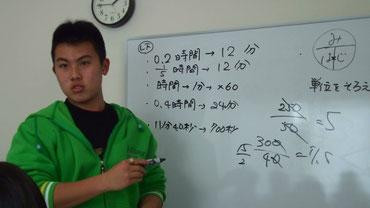 茗溪学園高1年よっちゃんの授業解説