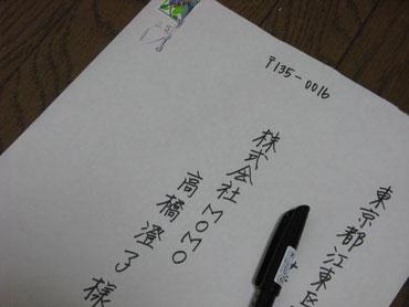 手書きの文字から伝わるもの