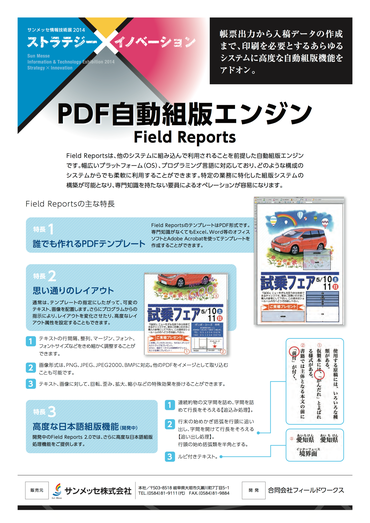 PDF自動組版エンジン Field Reports