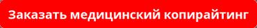Заказать медицинский копирайтинг от Watermillsky