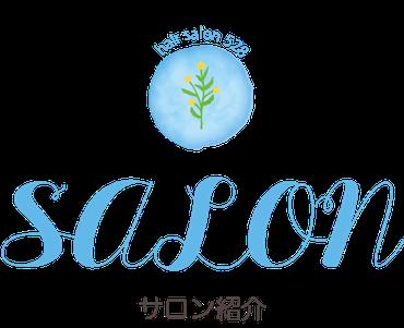 ヘアサロン528【hairsalon528】茅ヶ崎にある髪と地肌に優しいオーガニックヘナカラーの専門店 | サロンのご紹介