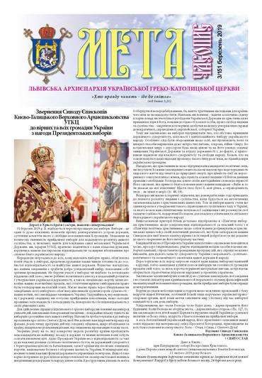 Титульна сторінка Мета № 151/3 – березень 2019 року Божого