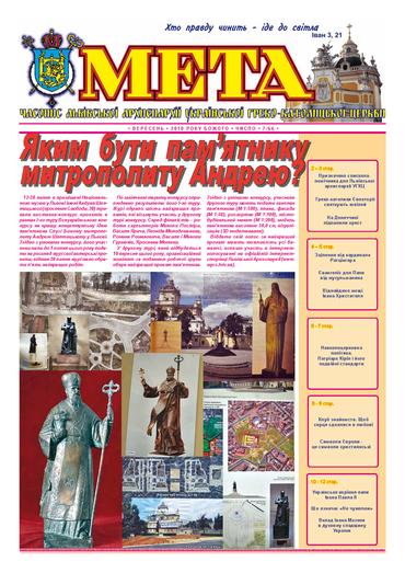 """Титульна сторінка """"Мета"""" вересень 2010 р. № 66/7"""