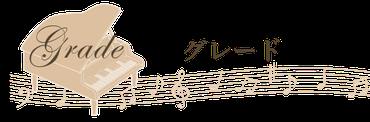 札幌市白石区ピアノ教室松下恭子音楽教室のグレードのページです。