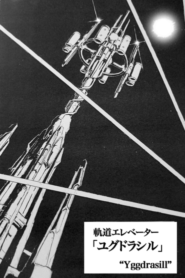 軌道エレベーター「ユグドラシル」