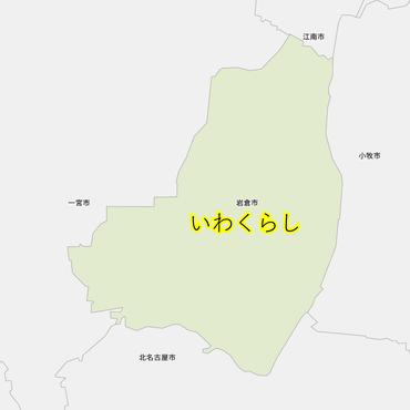 岩倉市と近辺の市の地図