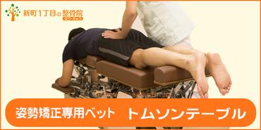 姿勢矯正専用ベッドのトムソンテーブルを使用します