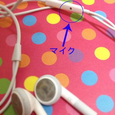 iPhone修理 イヤホンマイク
