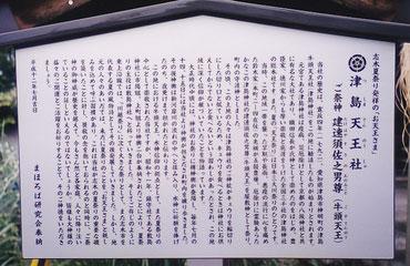 志木市〈夏祭り〉発祥の津島天王社「由来看板」制作