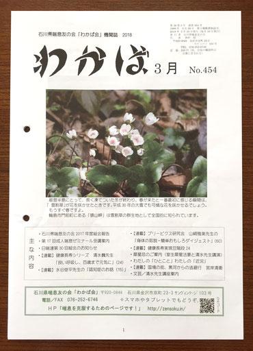 石川県喘息友の会の機関誌わかば