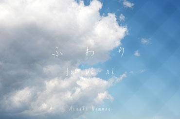 ふわり、 雲、 青空、