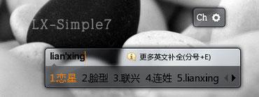 精美搜狗输入法皮肤:LX-Simple7系列四款 By 恋星