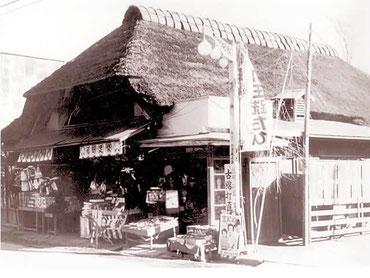 岡田屋旧店舗(S28年頃)