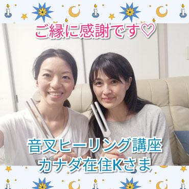 音叉ヒーリング講座通信講座の日本音叉ヒーリング研究会onsalabo の生徒さんのご感想