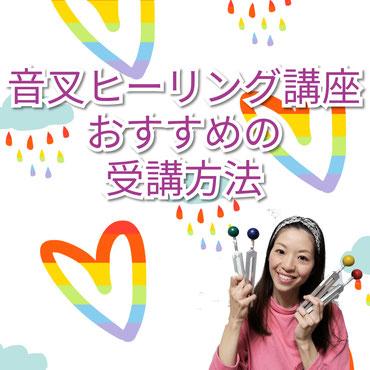 音叉ヒーリング講座通信講座の日本音叉ヒーリング研究会onsalaboの音叉ヒーリング講座の受講の仕方