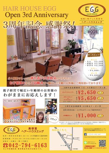 町田市の美容室ポスティング実績
