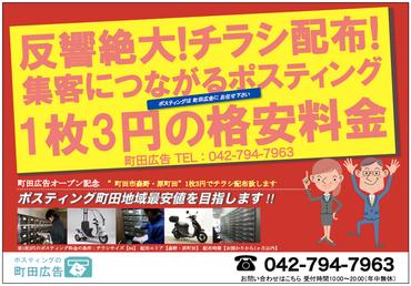 町田広告の宣伝チラシ完成