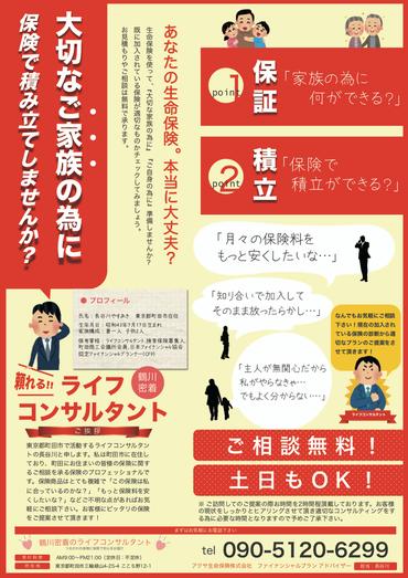 町田市鶴川の生命保険会社 ポスティング実績