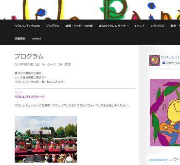 ウクレレパイナ金沢2018のサイトにクロスピンクの写真