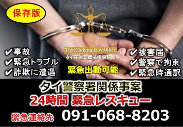 24時間、緊急、レスキュー、連絡先、警察事案、