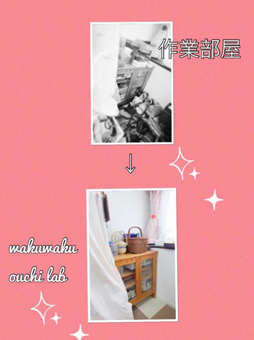 ◆作業部屋