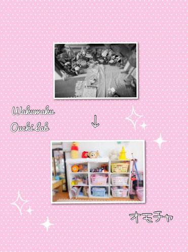 ◆おもちゃ