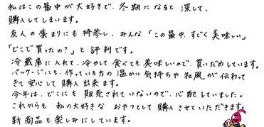 2011年10月 福岡県西区 女性のお客様より