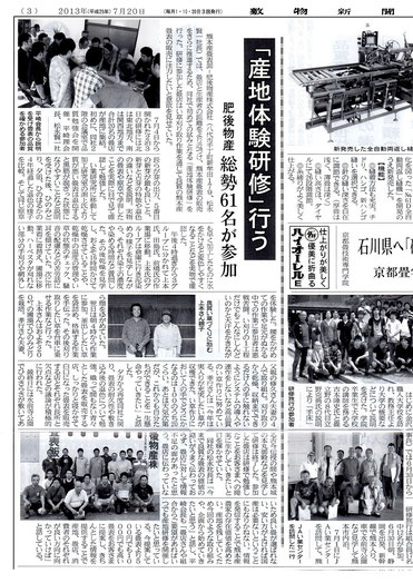 (敷物新聞 第2597号 2013年7月20日発行より)