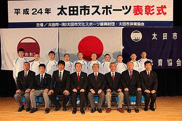 平成24年・太田市スポーツ表彰
