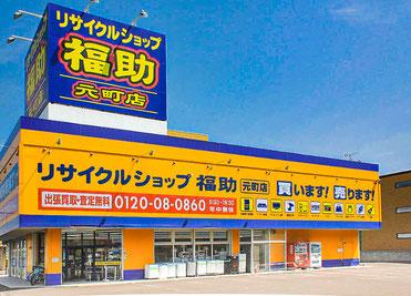 札幌市東区リサイクルショップ