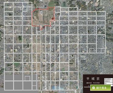 現在の航空写真に平城京の碁盤の目を重ねた図。現在もその名残が数多く残っています(図出典:奈良文化財研究所)