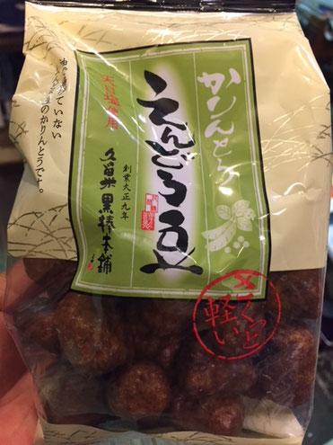 これ、めちゃ美味い~~♪ 久留米からありがとうございました。