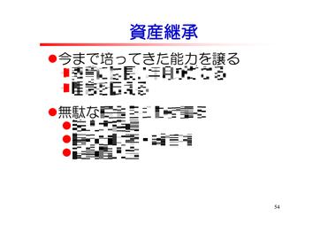 第一部 講演資料 ロカド香久山