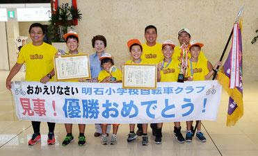 子ども自転車県大会で優勝した明石小の皆さん=15日夜、新石垣空港