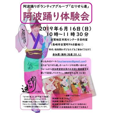 阿波踊り体験会