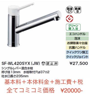 大阪・奈良で、格安の蛇口交換・水栓交換なら口コミ評判のいい水道屋【水道便利屋さん】まで、お問い合わせください!安心価格・即日工事・確実な施工を心がけて営業しております。