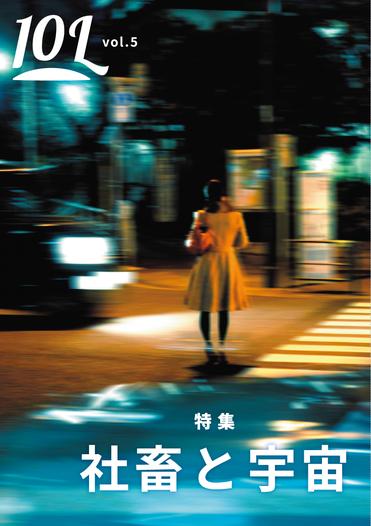 10L vol.6 僕たちのハッピーエンド
