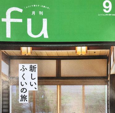 パソコン・スマホの無料体験会実施!福井新聞fu|福井市のスマホ・パソコン・ロボットプログラミングの教室 エールICTアカデミー
