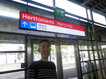 ヘルトニエミ駅にて