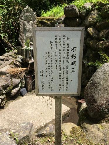 暗峠 不動明王(筆者撮影)