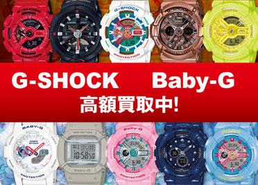 G-SHOCK買取中